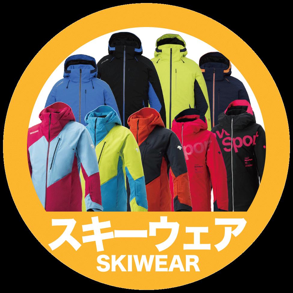 スキーウエアお買い得商品