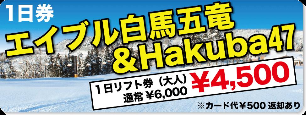 エイブル白馬五竜&Hakuba47(長野県)
