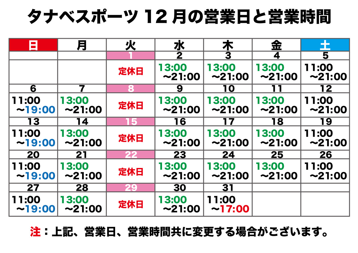 12月の営業日と営業時間