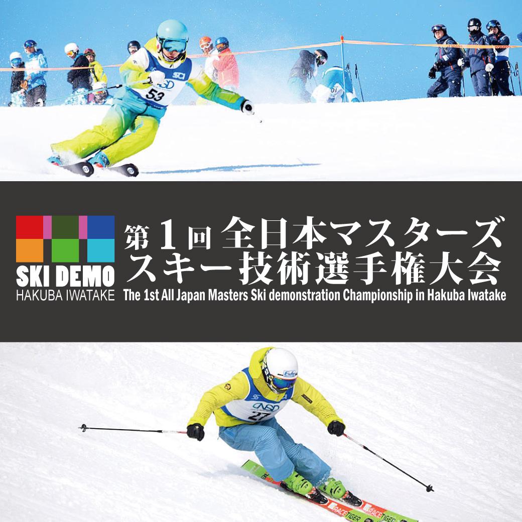第1回 全日本マスターズスキー技術選手権大会