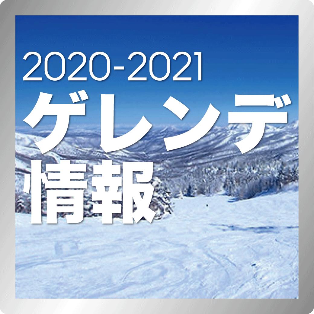 2020-2021 ゲレンデ情報