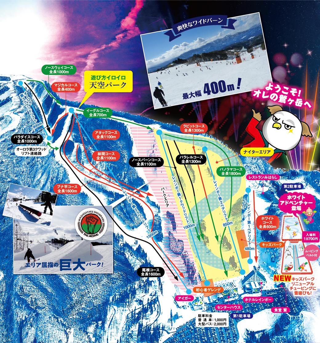 鷲ヶ岳スキー場 ゲレンデマップ