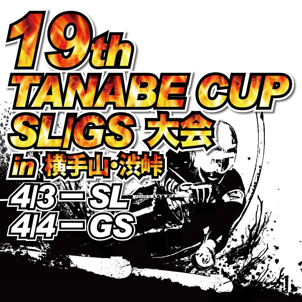 19th タナベカップ