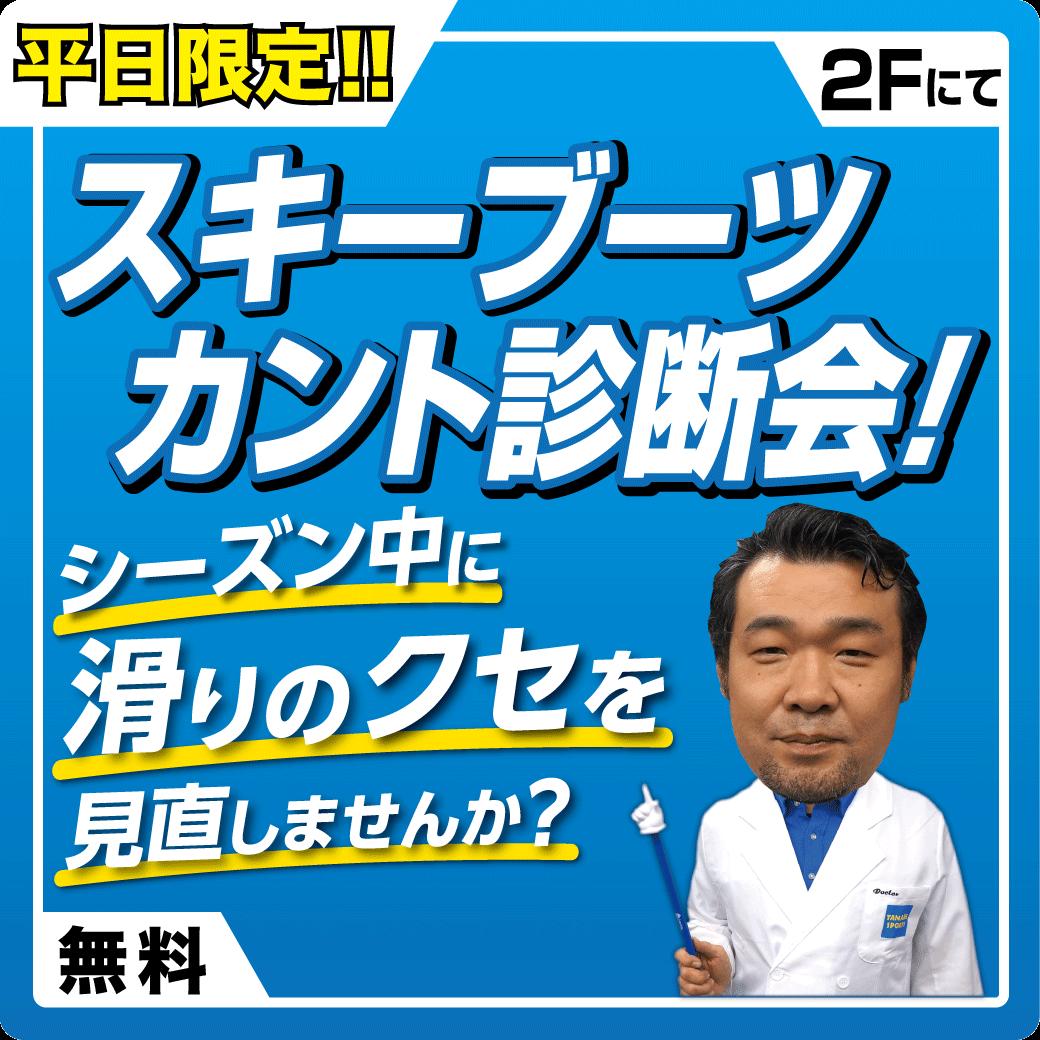 平日限定 ブーツカント診断会
