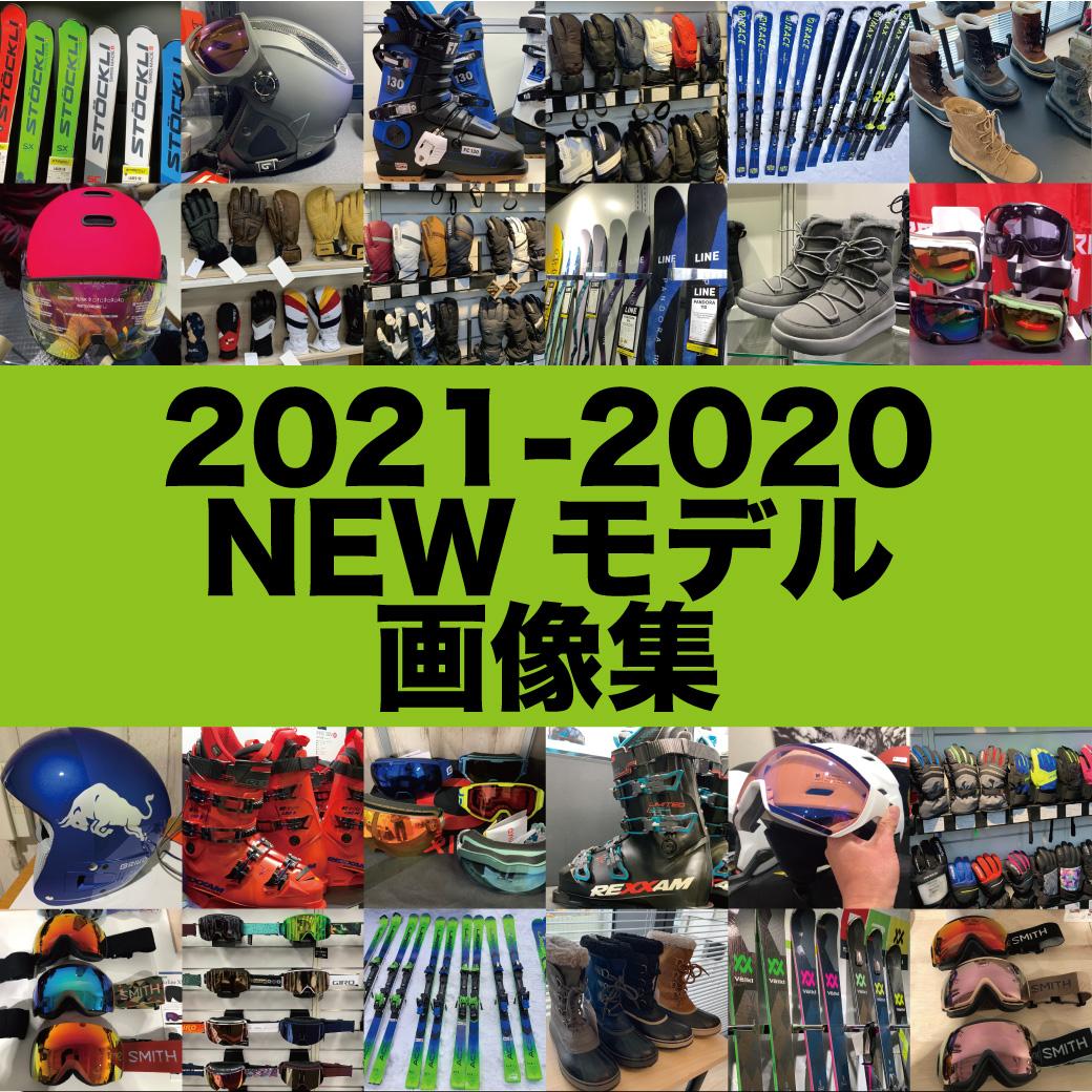 21-22 NEWモデル画像集
