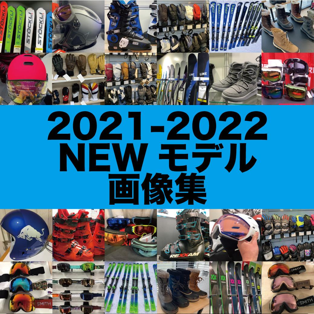 21-22 NEWモデル画像集 Part.2