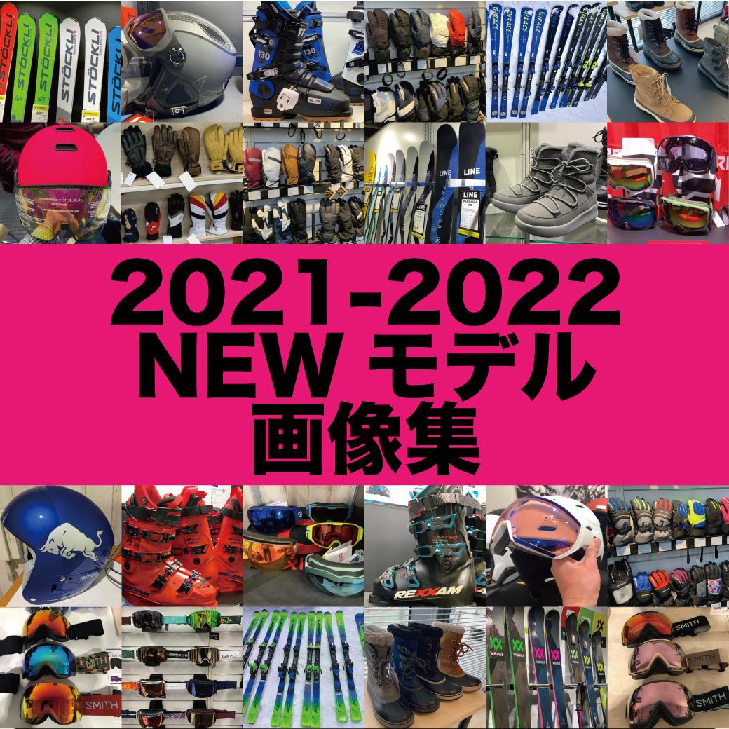 21-22 NEWモデル画像集 Part.4
