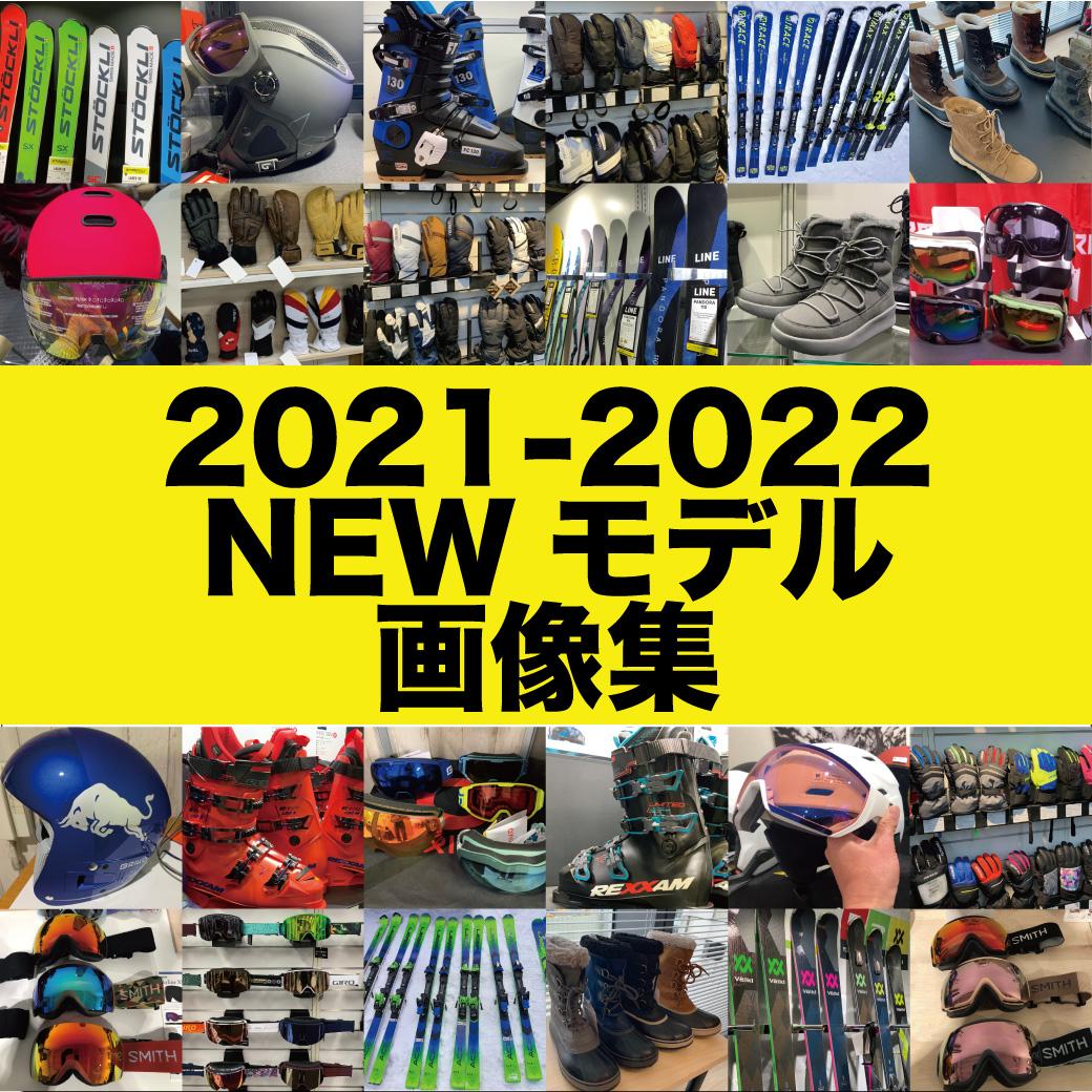 21-22 NEWモデル画像集 Part.1