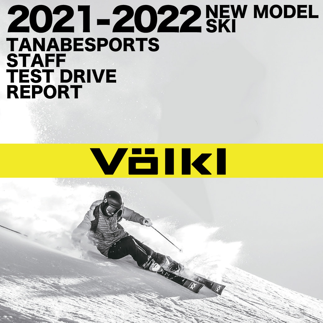 2021-2022 NEW MODEL タナベスタッフ試乗レポート「VOLKL」
