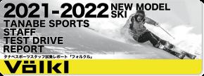 2021-2022 VOLKL(フォルクル)スタッフ試乗レポート