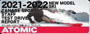 2021-2022 ATOMIC(アトミック)スタッフ試乗レポート