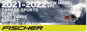 2021-2022 FISCHER(フィッシャー)スタッフ試乗レポート