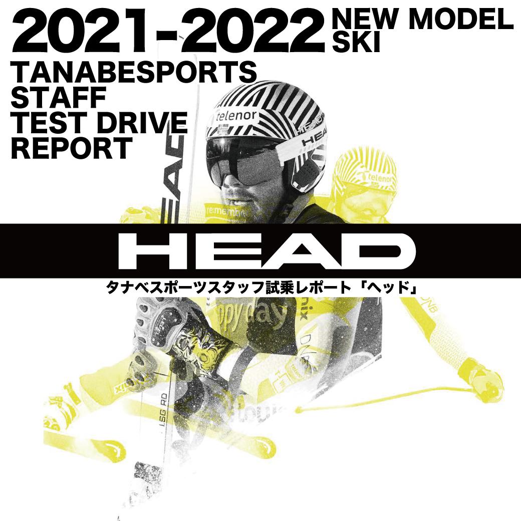 2021-2022 NEW MODEL タナベスタッフ試乗レポート「HEAD」