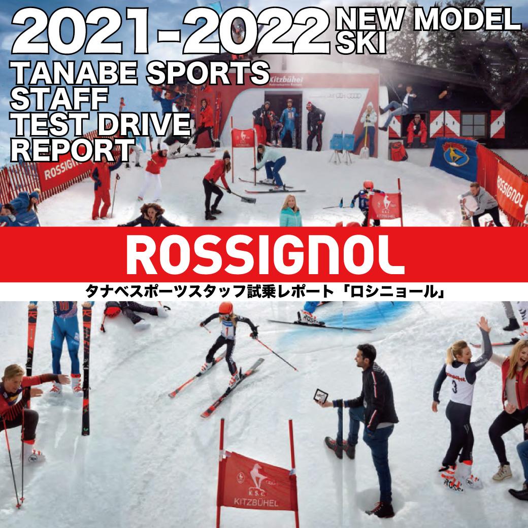2021-2022 NEW MODEL タナベスタッフ試乗レポート「ROSSIGNOL」