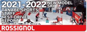 2021-2022 ROSSIGNOL(ロシニョール)スタッフ試乗レポート
