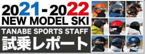2021-2022 NEW MODEL SKI タナベスタッフ試乗レポート5/14更新