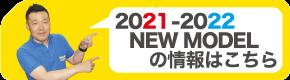 2021-2022おすすめNEW MODEL情報