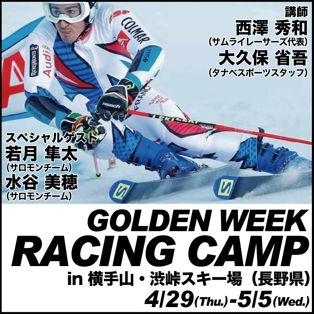 2021/4/29-5/5 ゴールデンウィークレーシングキャンプ
