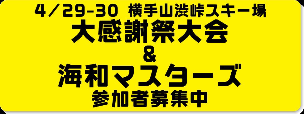 2021/4/29-30 大感謝祭大会*海和マスターズ