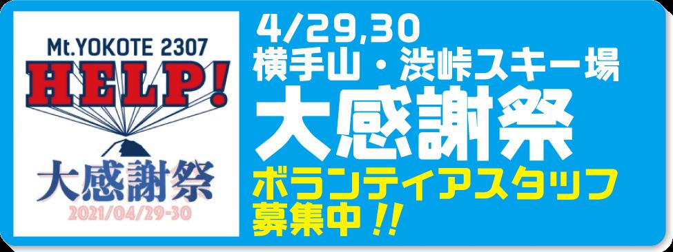 2021/4/29-30 大感謝祭ボランティアスタッフ募集中