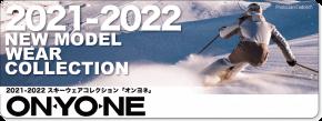 2021-2022 ONYONE(オンヨネ)スキーウェア