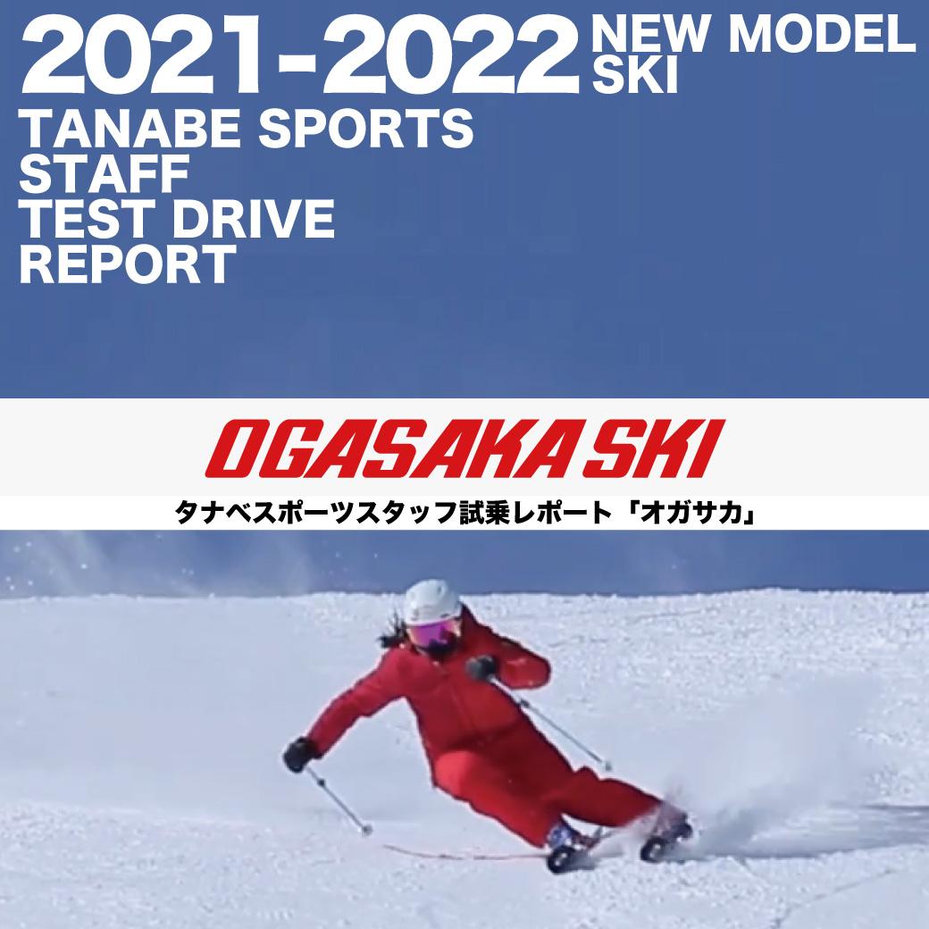2021-2022 NEW MODEL タナベスタッフ試乗レポート「OGASAKA」