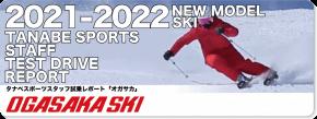 2021-2022 OGASAKA(オガサカ)スタッフ試乗レポート