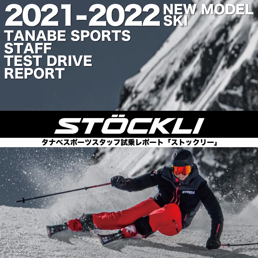 2020-2021 NEW MODEL タナベスタッフ試乗レポート「FISCHER」