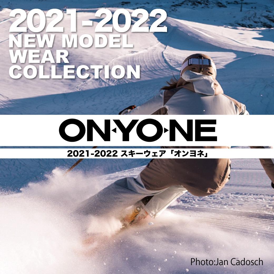 2021-2022 オンヨネ
