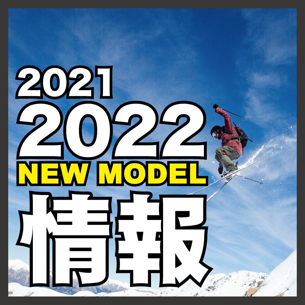 2021-2022 NEW MODEL情報