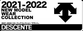 2021-2022 DESCENTE(デサント)スキーウェア