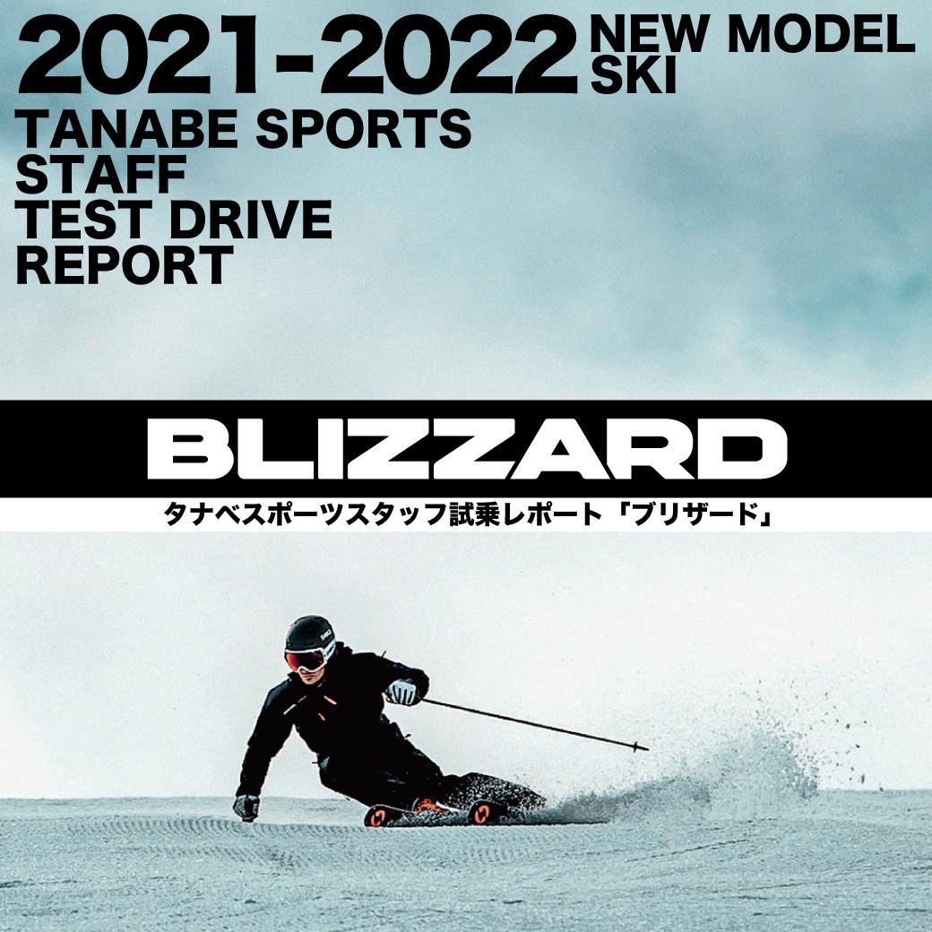 2021-2022 NEW MODEL タナベスタッフ試乗レポート「BLIZZARD」