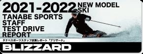 2021-2022 BLIZZARD(ブリザード)スタッフ試乗レポート