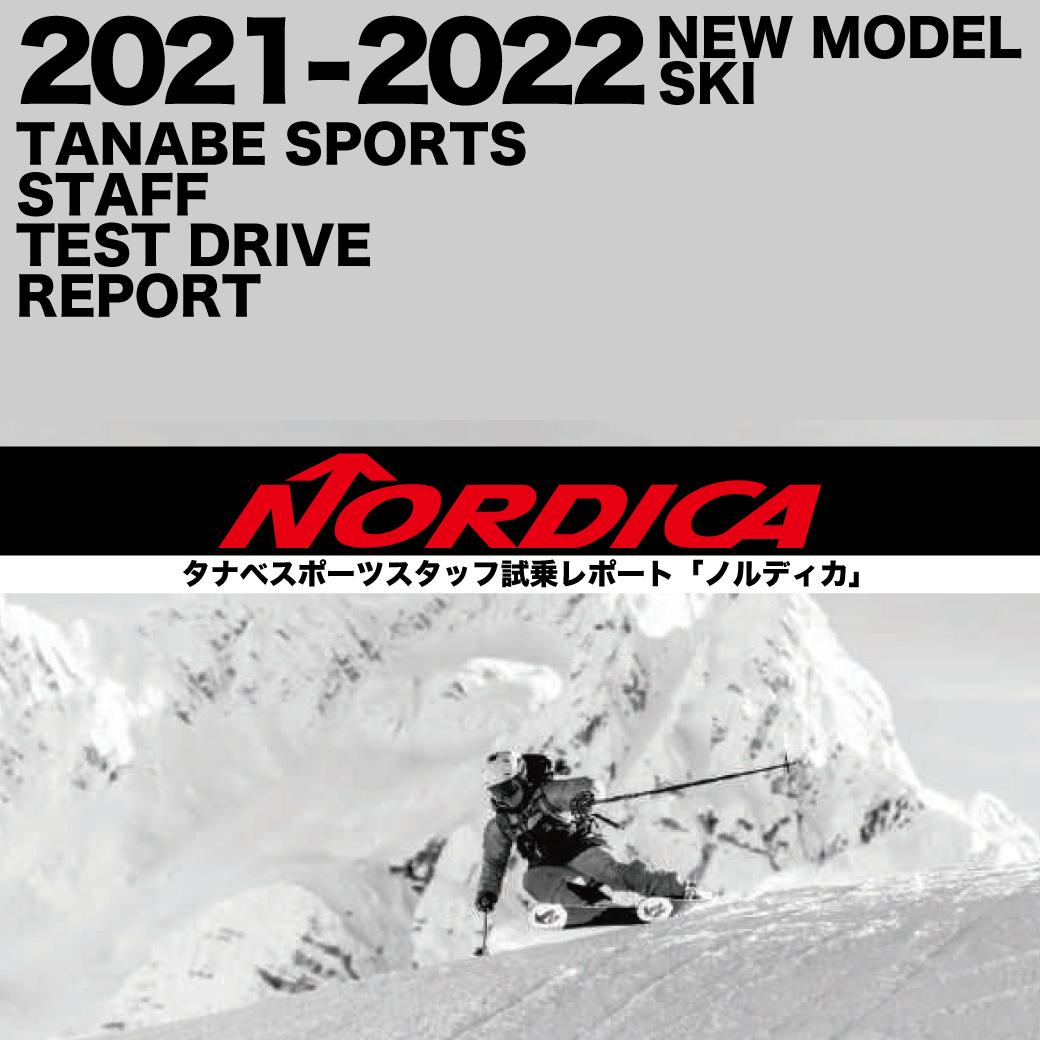 2020-2021 NEW MODEL タナベスタッフ試乗レポート「NORDICA」