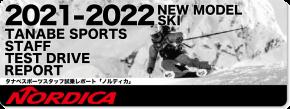 2021-2022 NORDICA(ノルディカ)スタッフ試乗レポート