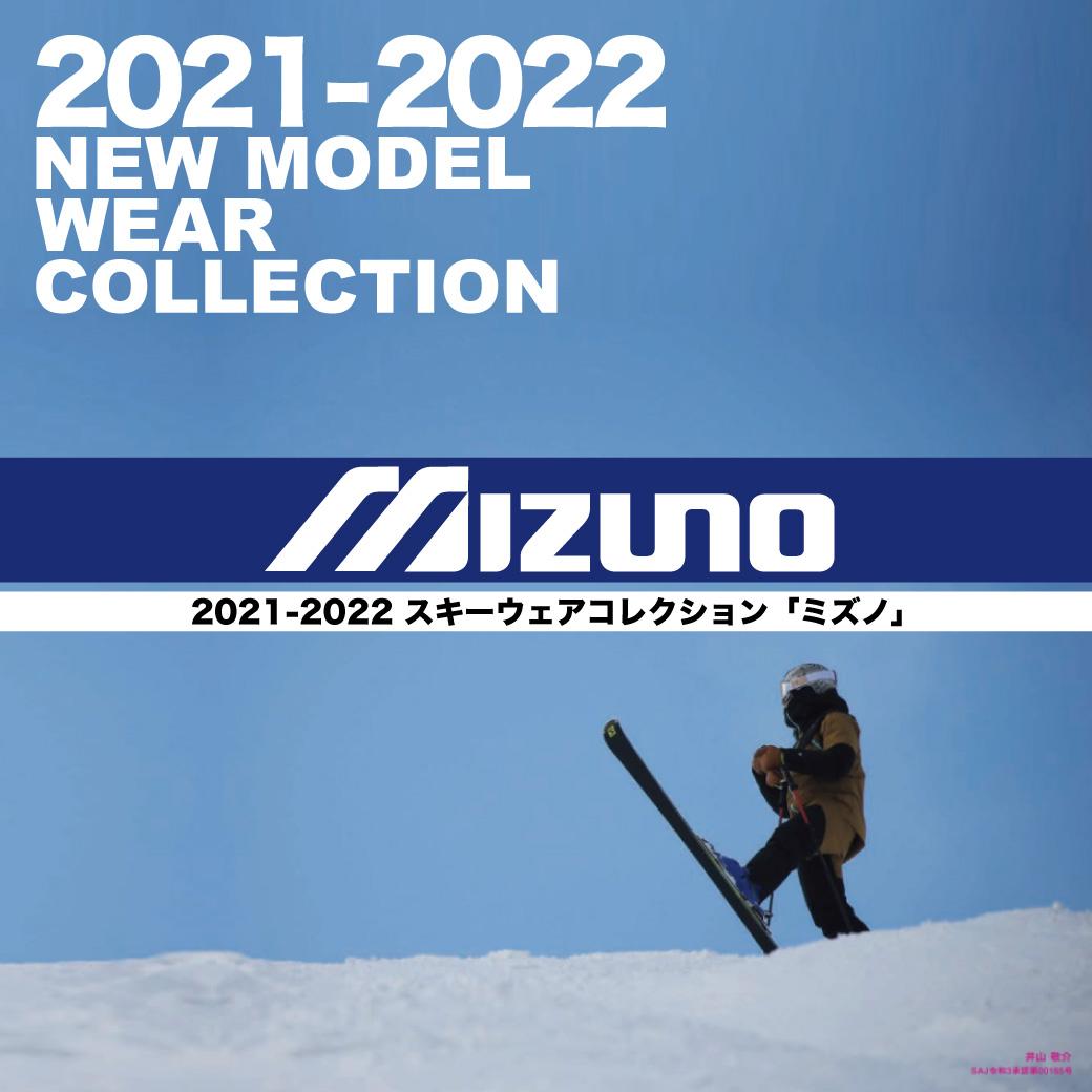 2021-2022 ミズノ
