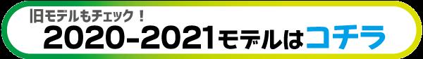 20-21モデル デサント