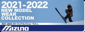 2021-2022 MIZUNO(ミズノ)スキーウェア
