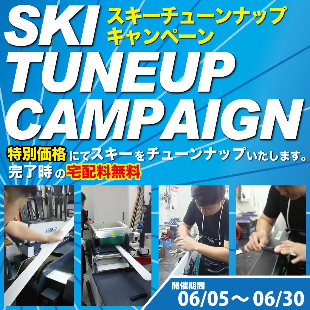 06/05-30スキーチューンナップキャンペーン開催