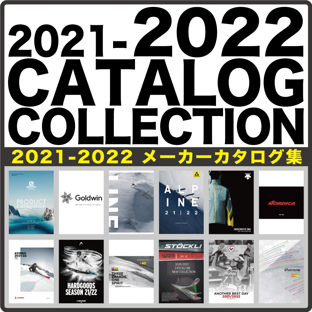 2021-2022 カタログ集