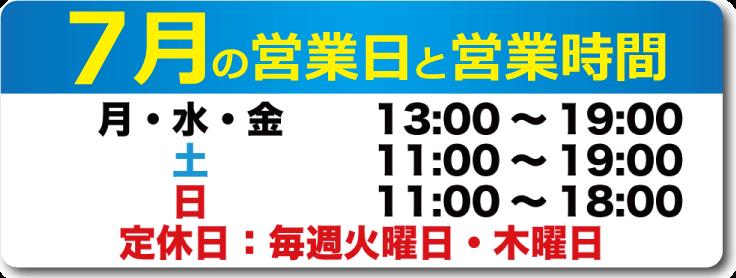 7月の営業日と営業時間のお知らせ