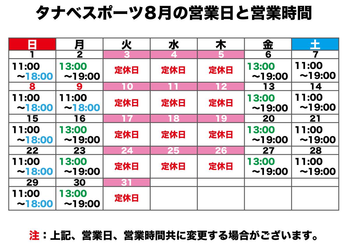 8月の営業日と営業時間