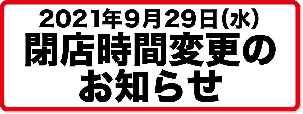 9月29日(水)閉店時間変更のお知らせ