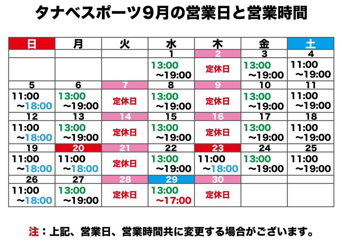 9月の営業日と営業時間B