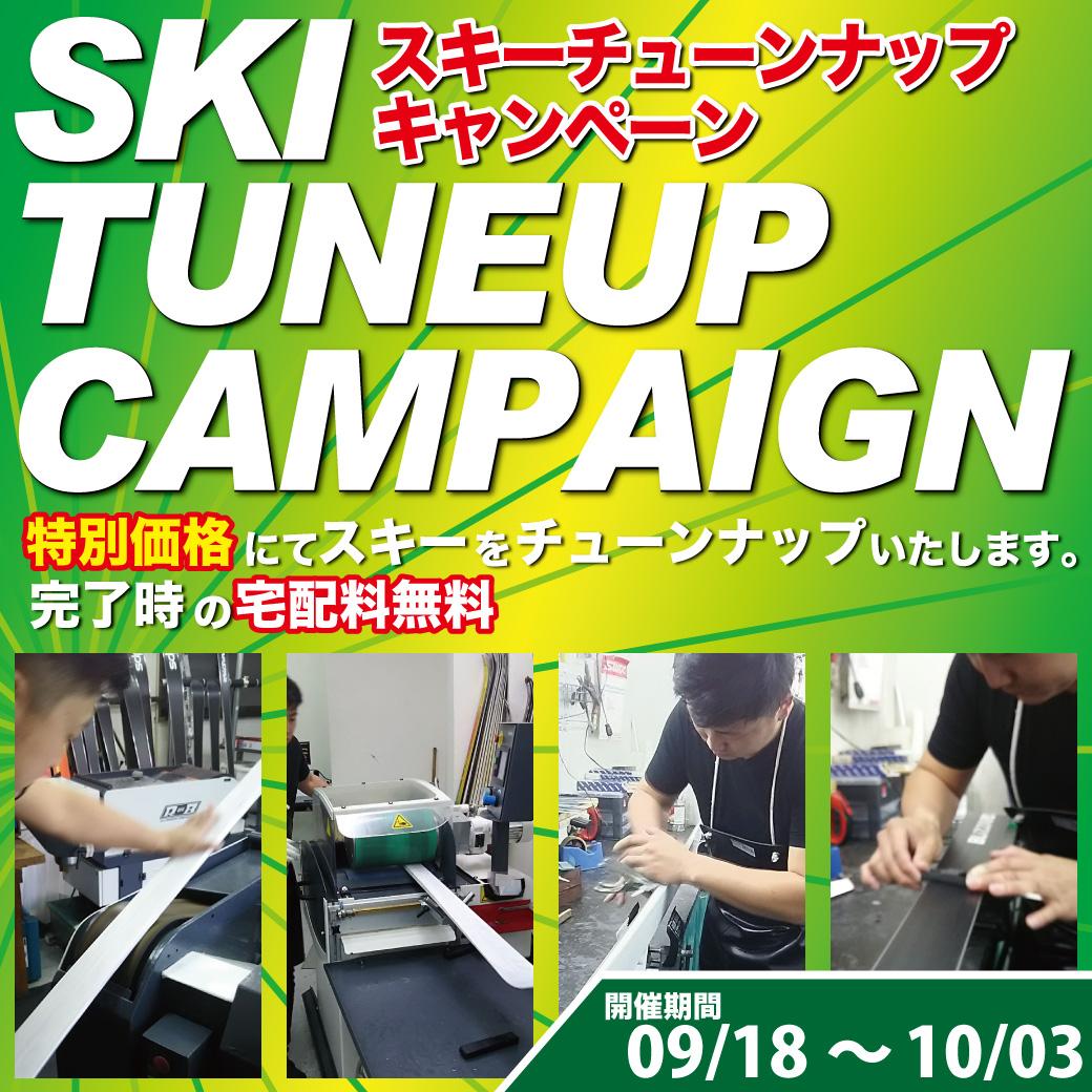 9/18~10/03スキーチューンナップキャンペーン開催