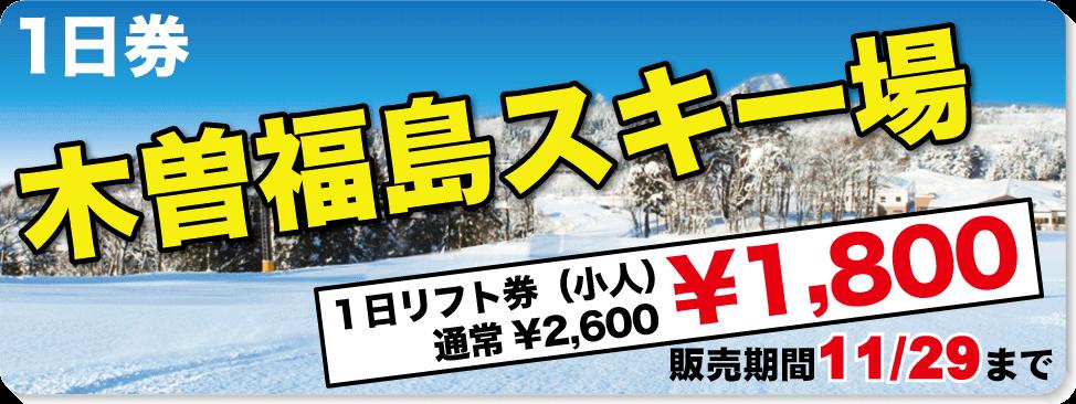 木曽福島スキー場(子供)