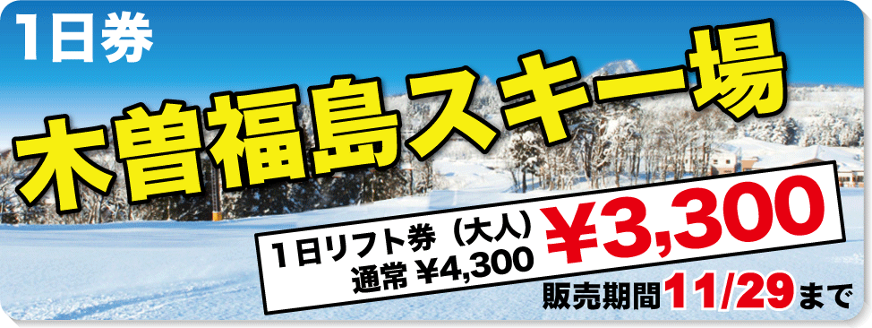 木曽福島スキー場(大人)