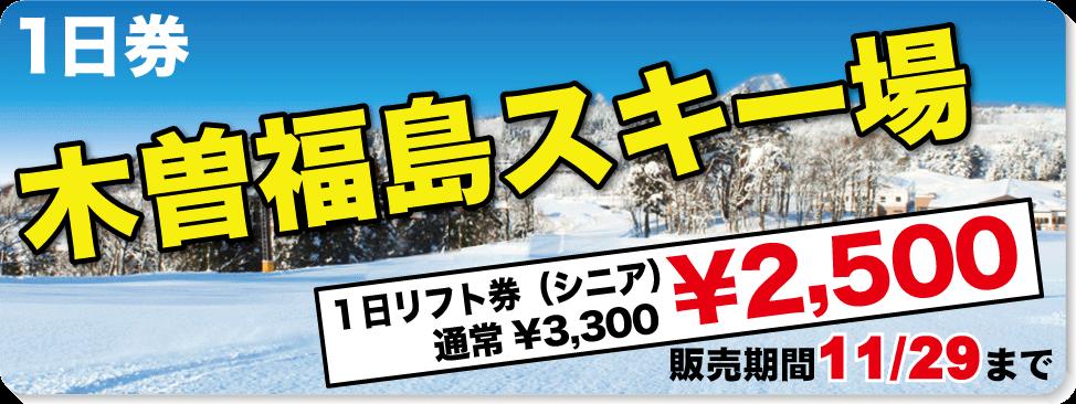 木曽福島スキー場(シニア)