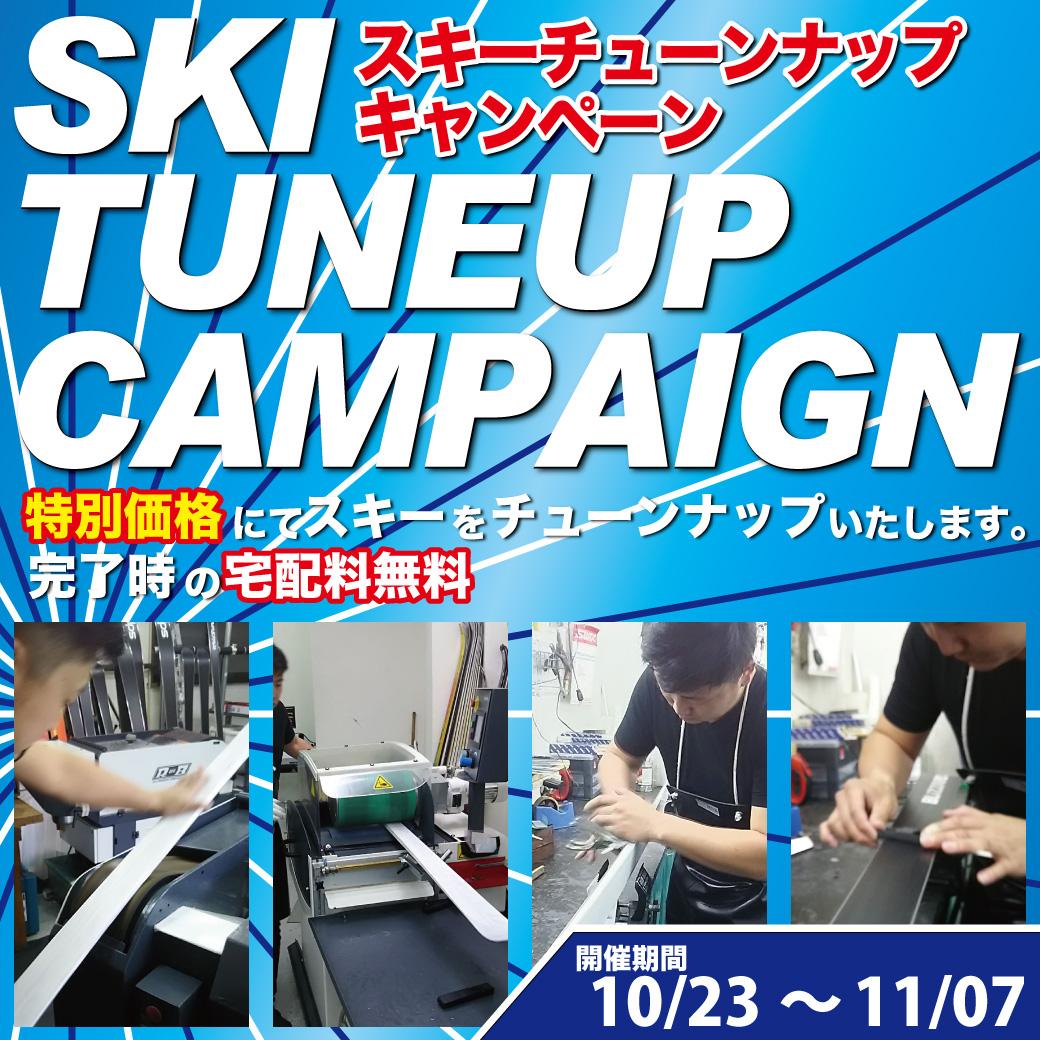 10/23~11/07スキーチューンナップキャンペーン開催