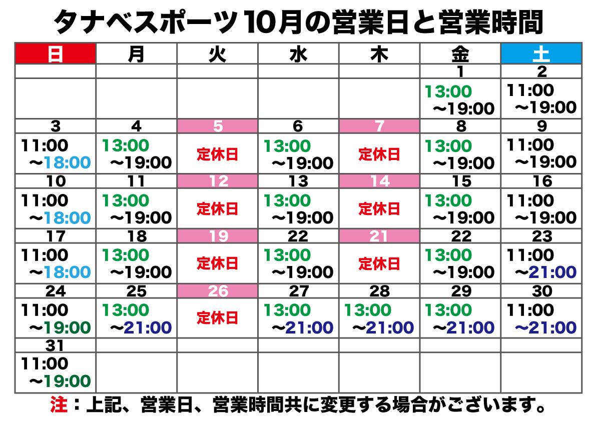 10月の営業日と営業時間